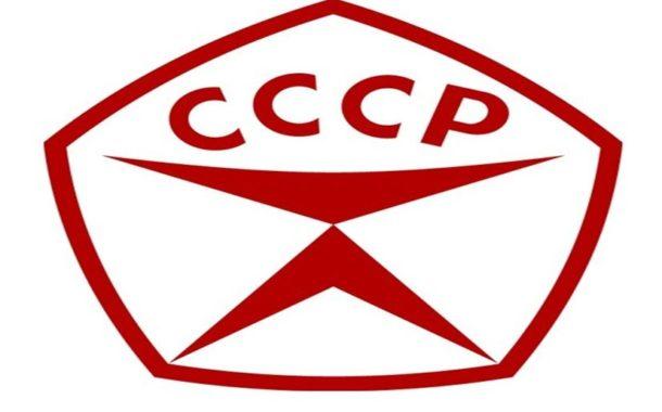 Советский ГОСТ стандарт качества